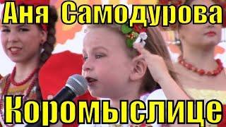 Песня Коромыслице Аня Самодурова лучшие русские народные песни клипы детские для детей популярные