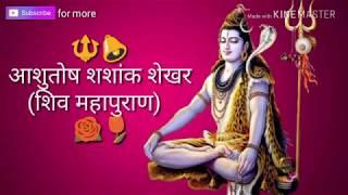 Ashutosh Shashank Shekhar   Shiv Bhajan Lyrics Sanskrit