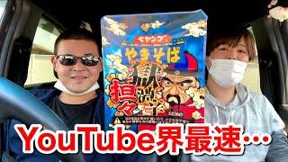 #2【早食い】獄激辛担々を50秒以内に食べ切れ!YouTube界最速の男になれるのか…