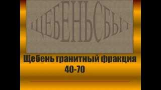 Щебень гранитный фракция 40 70(, 2015-08-12T06:13:39.000Z)
