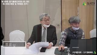 0109 영상스케치 제59회 정기총회