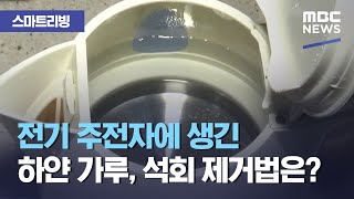 [스마트 리빙] 전기 주전자에 생긴 하얀 가루, 석회 제거법은? (2021.03.02/뉴스투데이/MBC)