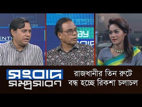 রাজধানীর তিন রুটে বন্ধ হচ্ছে রিকশা চলাচল || Songbad Somprosaron || DBC NEWS
