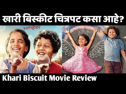 कसा-आहे-खारी-बिस्कीट-चित्रपट-नक्की-पहा!-khari-biscuit-marathi-movie-review- -vedashri-khadilkar