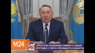Смотреть видео Нурсултан Назарбаев заявил о своей отставке с поста президента Казахстана - Москва 24 онлайн