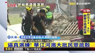 最新》逼真演練! 華江河濱大批民眾疏散