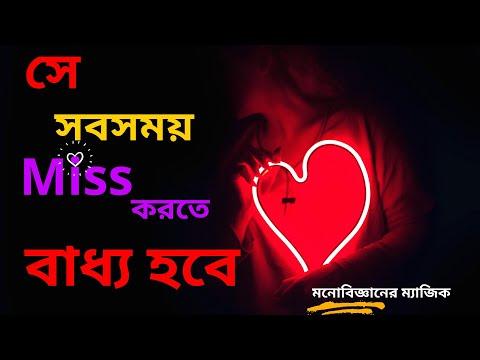 কি করলে সে আপনাকে মিস করবে | ki korle se apnake miss korbe | love tips bangla by Bappaditya