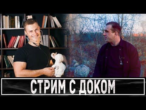 Стрим с доктором Андреем Егоровым. О блогах, спорте, фитнесе и врачебной практике.