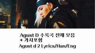 [FULL MIXTAPE LYRICS] Agust d 2    Agust d 수록곡 전체 가사 모음    가사포함    [Lyrics/Han/Eng]    PLAYLIST