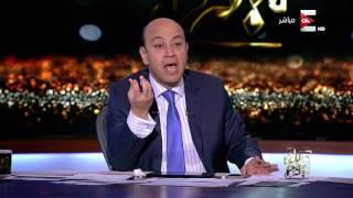 كل يوم - بكاء عمرو أديب بعد سماع أغنية أصالة الجديدة .. منك لله يا شيخة