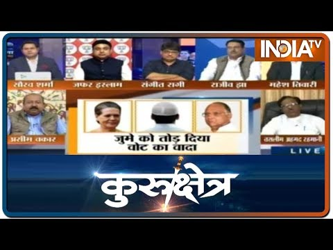 क्या सत्ता के लिए Maharashtra में मुसलमानों का वोट गिरबी रखा गया ? देखिए आज का Kurukshetra
