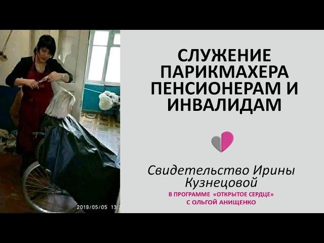 СЛУЖЕНИЕ ПАРИКМАХЕРА ПЕНСИОНЕРАМ И ИНВАЛИДАМ - Свидетельство Ирины Кузнецовой