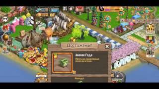 Достижение: эколог года!трофей мусорный бак в Зомби Ферме