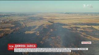 Жителі сіл на Рівненщині задихаються через масштабну пожежу сухої трави