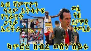 sport- ዜናታት ስፖርት 16 መስከረም 2019    16 SEP 2019 - Eritrean sport news