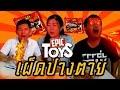 มาม่าเผ็ดเกาหลีX2 + พริกเผ็ดที่สุดในโลก - Epic Toys (แกล้งทับท�
