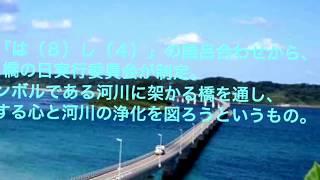 1986年、「は(8)し(4)」の語呂合わせから、橋の日実行委員会...