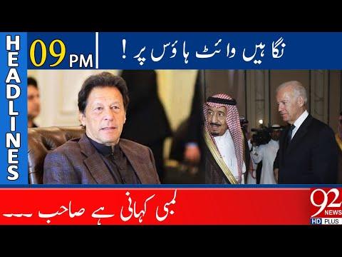 PM Imran Khan in Trouble !!  | Headlines | 09:00 PM | 19 January 2021 | 92NewsHD thumbnail