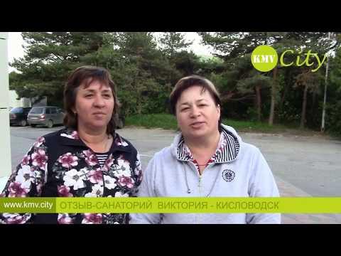 Видео отзыв о санатории Виктория в Кисловодске