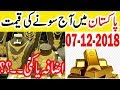 Gold Rate Today in Pakistan   Gold Price Today   Silver Rate Today   Silver Price Today   07-12-2018