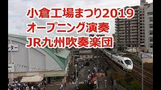 浪漫鉄道 小倉工場まつり2019オープニング JR九州吹奏楽団