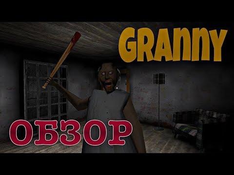 Обзор на хоррор игру бабушка Гренни / Granny, квест который страшный но затягивающий!