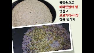 몽골 집에서 비타민열매로 빵 만들기 + 브로커리와 버섯…