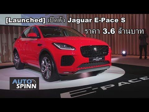 [Launched] เปิดตัว Jaguar E-Pace S เอสยูวี 5 ที่นั่ง ลุคสุดสปอร์ต เคาะราคา 3.6 ล้านบาท - วันที่ 15 Mar 2018