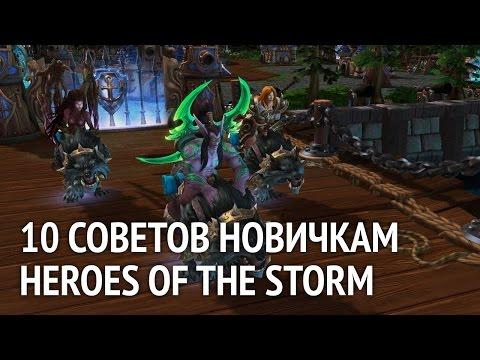 видео: 10 советов новичкам heroes of the storm