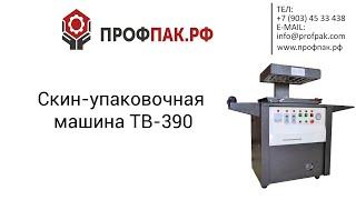 Скин упаковочная машина TB 390(, 2015-12-19T08:26:29.000Z)