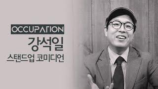 직업 인터뷰: 스탠드업 코미디언! 강석일!