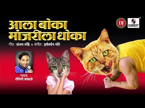 Ala Boka Manjrila Dhoka DJ -  Romiyo Kamble - Marathi Lokgeet - Sumeet Music