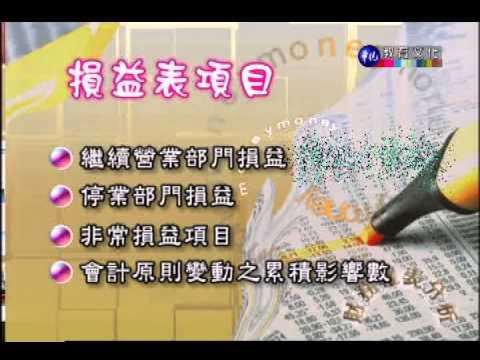 財務報表分析_第1講 - YouTube