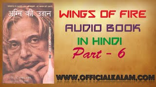 Wings of Fire Audio Book in Hindi by Dr.APJ Abdul Kalam 6/8