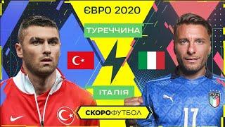 Старт ЄВРО Туреччина Італія Новини збірної України Скорофутбол
