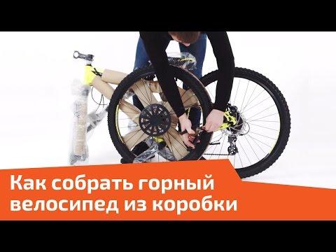 Как собрать горный велосипед из коробки