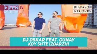 DJ OSKAR ft. GUNAY - Koy Shte Izdarzhi / DJ OSKAR ft. ГЮНАЙ - Кой ще издържи