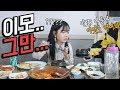대전 유명한 두부두루치기 식당을 갔는데...그만주세요....... (나름이 이모집)나름이 먹방 MUKBANG 吃播