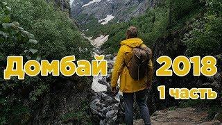 Путешествие на Домбай - 1 часть
