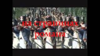 """Л.Н.Толстой """"Война и мир"""". Буктрейлер"""