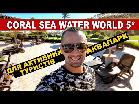 CORAL SEA WATER WORLD 5* ШАРМ ЕЛЬ ШЕХ (НАБК), ЄГИПЕТ