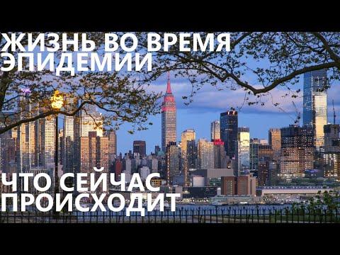 Жизнь во время эпидемии: что сейчас происходит в Нью-Йорке.