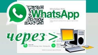 WhatsApp через комп? просто за 2минуты  БЕЗ ЭМУЛЯТОРА!!!!!!!