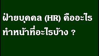 ฝ่ายบุคคล (HR) คืออะไร ทำอะไรบ้าง