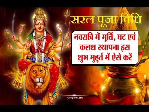नवरात्री की सरल पूजा विधि Navratri Puja Vidhi In Hindi | Navratri 2018