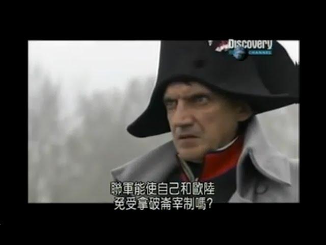 Discovery重返古戰場系列- 拿破崙時代與改變世界的滑鐵盧戰役