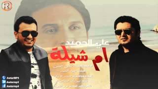 علي الحميد ام شيلة / Audio