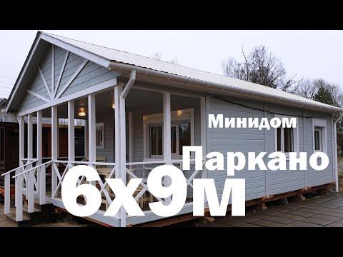 Дом на дачу за один день. Видео обзор.  Садовый Мини-Домик Паркано 6х9 м