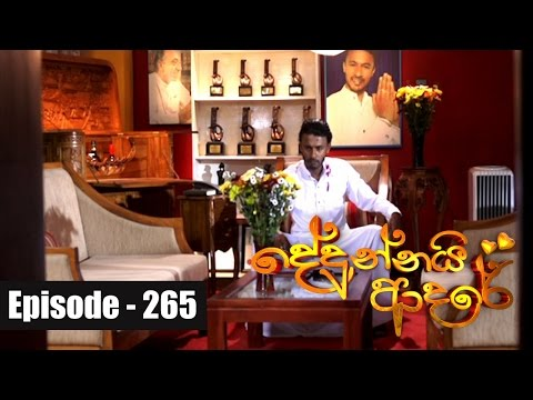 Dedunnai Aadare | Episode 265 16th November 2016