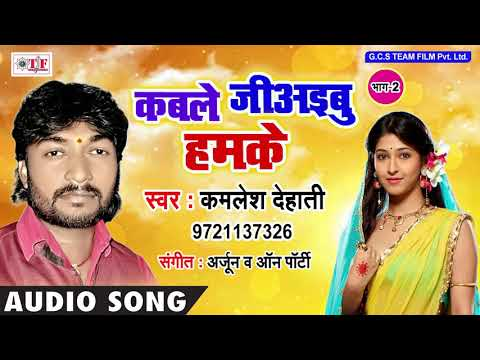 Kabale Jiaebu Hamake ~ Kamlesh Dehati Top Song ~ Bhojpuri Dugola Song 2018 ~ Team Film Song New